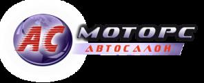 АС-МОТОРС