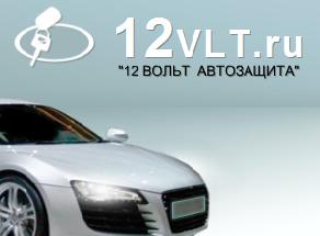 12 ВОЛЬТ АВТОЗАЩИТА - Москва