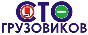 СТО грузовиков - Москва