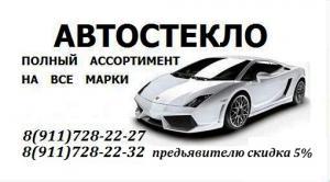 АВТОСТЕКЛА Санкт-Петербург