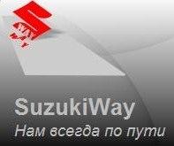 SuzukiWay