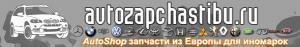 Avtozapchastibu.ru