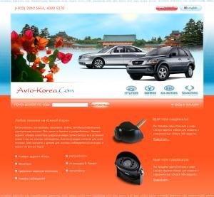 Автозапчасти,аксессуары и автомобили-Корея