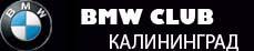 BMW (БМВ) - Клуб г. Калининград
