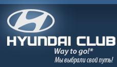Hyundai (Хундай) - Клуб